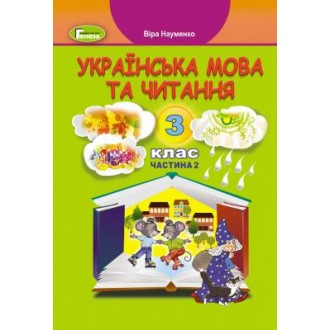 Науменко 3 клас Українська мова та читання Частина 2 НУШ