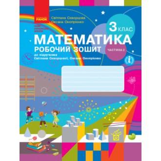 Скворцова Математика 3 клас Робочий зошит Частина 2 НУШ