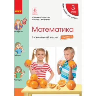 Скворцова Математика 3 клас Навчальний зошит Частина 2 НУШ