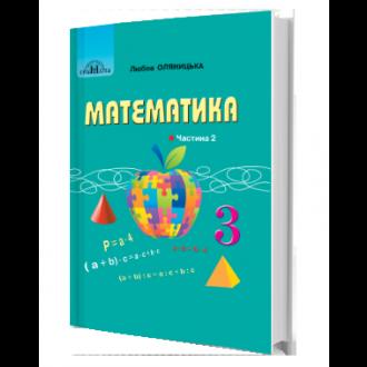 Оляницька 3 клас Математика Підручник Частина 2 НУШ