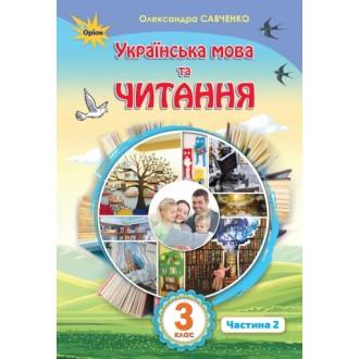 Савченко 3 клас Українська мова та читання Частина 2 Підручник