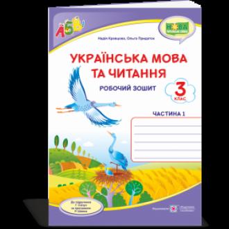Українська мова та читання 3 клас Робочий зошит 3 клас Ч1 (до підруч. Сапун)