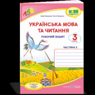 Українська мова та читання 3 клас Робочий зошит 3 клас Ч2 (до підруч. Сапун)