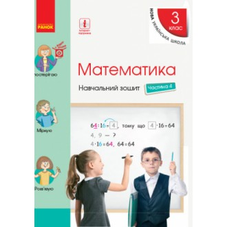 Скворцова Математика 3 клас Навчальний зошит Частина 4 НУШ