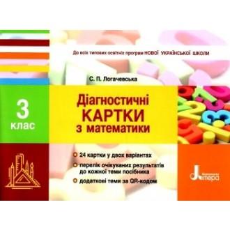 Діагностичні картки з математики 3 клас НУШ (Логачевська)