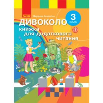 Дивоколо 3 клас Книжка для додаткового читання НУШ