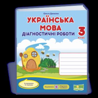 Українська мова 3 клас Діагностичні роботи (за програмою Савченко) НУШ