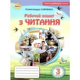 Робочий зошит з читання 3 клас Савченко НУШ