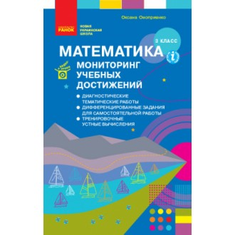Математика 3 класс Мониторинг учебных достижений НУШ