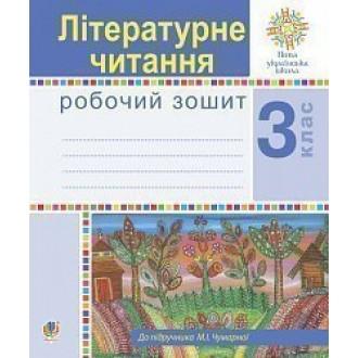 Літературне читання 3 клас Робочий зошит (до Чумарної М)