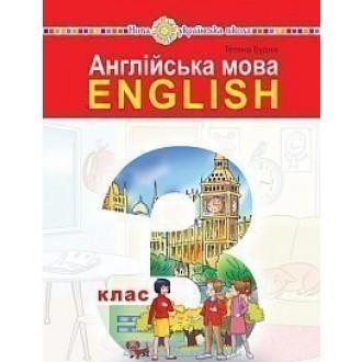 Будна 3 клас Англійська мова Підручник НУШ