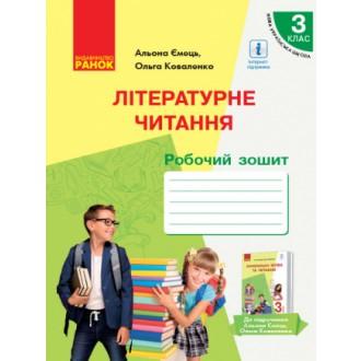 Літературне читання 3 клас Робочий зошит до підруч Ємець А, Коваленко О НУШ