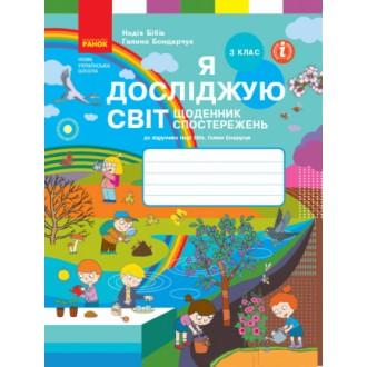 Я досліджую світ 3 клас Щоденник спостережень до підручника Бібік НУШ