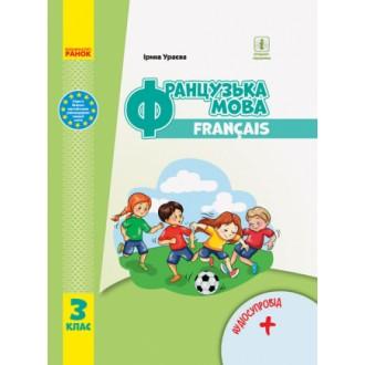 Ураєва Французька мова 3 клас Підручник НУШ