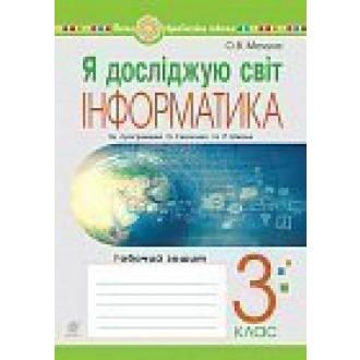 Я досліджую світ Інформатика 3 клас Робочий зошит