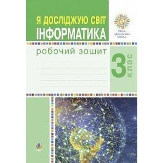 Я досліджую світ 3 клас Інформатика Робочий зошит