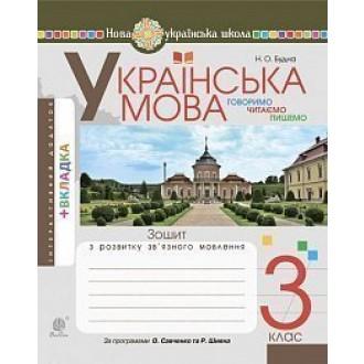 Українська мова 3 клас Говоримо, читаємо, пишемо Зошит з розвитку зв'язного мовлення