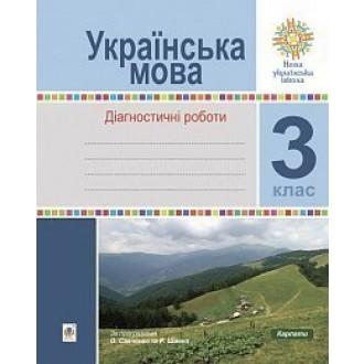 Українська мова 3 клас Діагностичні роботи НУШ
