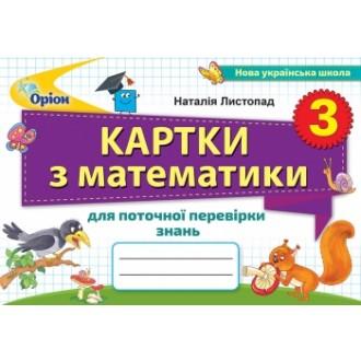 Картки з математики 3 клас Листопад НУШ