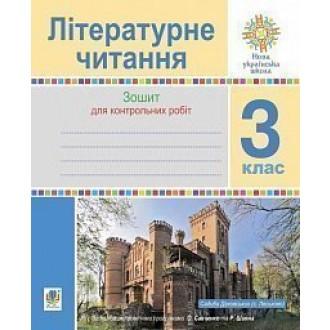 Літературне читання 3 клас Зошит для контрольних робіт НУШ