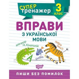 Супертренажер 3 клас Вправи з української мови НУШ