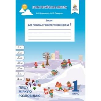 Вашуленко Зошит для письма і розвитку мовлення Частина 3 НУШ