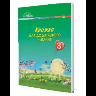 Книжка для додаткового читання 3 клас НУШ