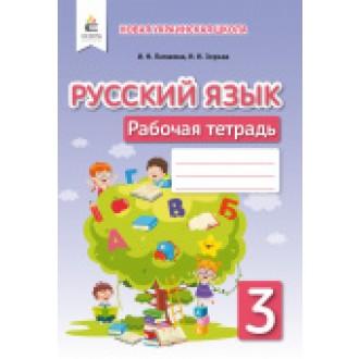 Лапшина 3 класс Русский язык Рабочая тетрадь НУШ