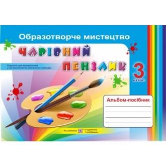 Чарівний пензлик 3 клас Альбом