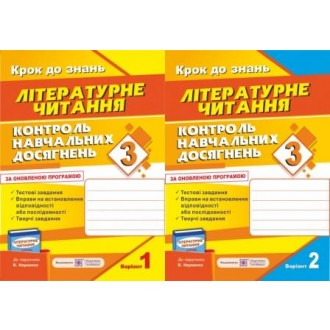 Контроль навчальних досягнень з літературного читання 3 клас до Науменко