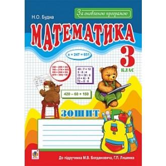 Математика 3 клас Робочий зошит (до Богданович) Оновлена програма