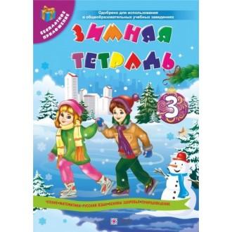 Зимняя тетрадь 3 класс