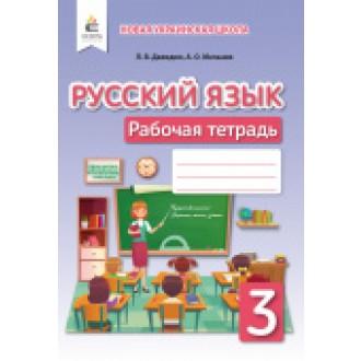 Давидюк 3 класс Русский язык Рабочая тетрадь НУШ (для рус школ)
