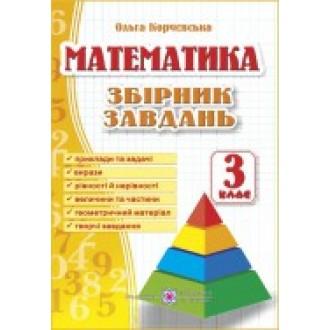 Збірник завдань з математики 3 клас (Корчевська)