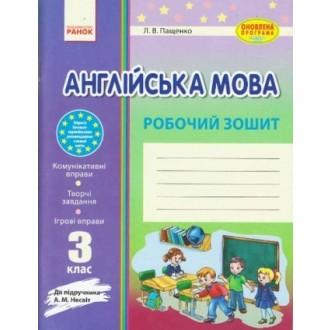 Ранок Англійська мова 3 клас робочий зошит до підручника Несвіт