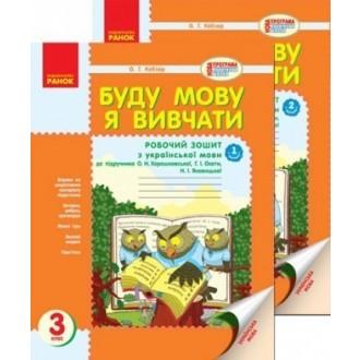 Буду мову я вивчати Зошит з української мови 3 клас (для рос шкіл)