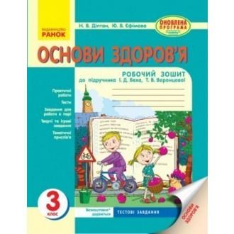 Основи здоров'я 3 клас Робочий зошит до підручника Беха Воронцової
