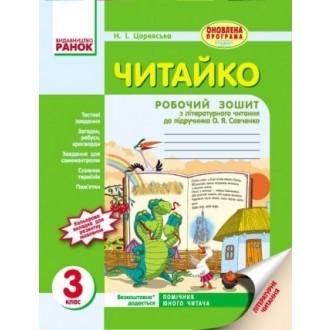 Читайко 3 клас Робочий зошит з літературного читання до підручника Савченко