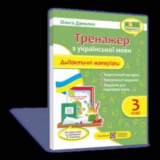 Тренажер 3 клас Дидактичні матеріали з української мови НУШ