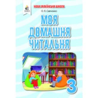 Моя домашня читальня 3 клас Савченко НУШ