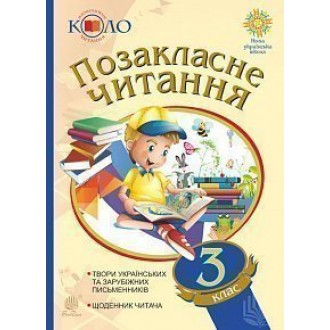 Позакласне читання Коло читання 3 клас НУШ