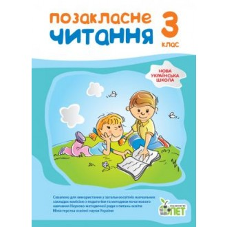 Позакласне читання 3 клас НУШ