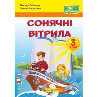 Сонячні вітрила 3 клас Книжка для позакласного читання НУШ