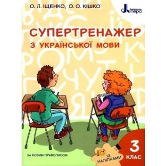 Супертренажер з української мови 3 клас (із наліпками)