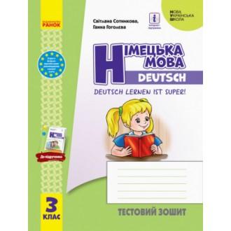 Німецька мова 3 клас Тестовий зошит до Deutsch lernen ist super!