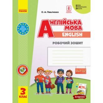 Робочий зошит Англійська мова 3 клас Start Up НУШ
