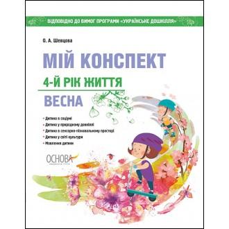 Мій конспект 4-й рік життя Весна за програмою Українське дошкілля