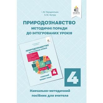 Грущинська 4 клас Природознавство Навчально-методичний посібник для вчителя