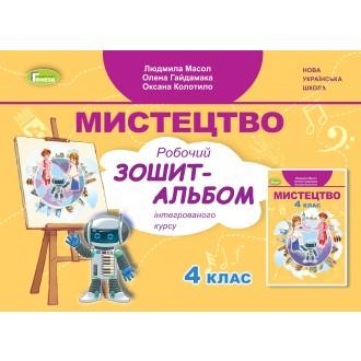 Масол 4 клас Мистецтво Робочий зошит-альбом НУШ