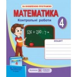 Контрольні роботи з математики 4 клас до підр. Оляницька